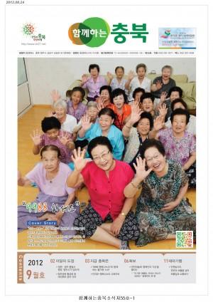 함께하는 충북(55)