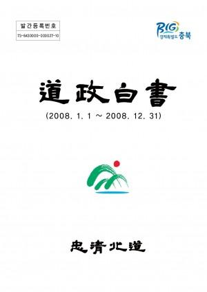 도정백서(2008.1~2008.12)