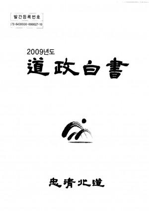(2009년도)도정백서