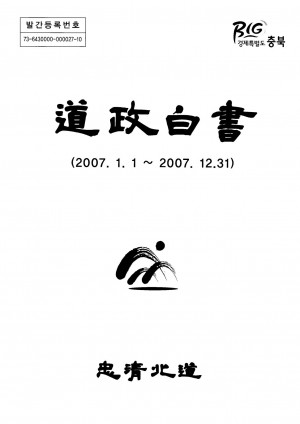 도정백서(2007.1.1~2007.12.31) 1부
