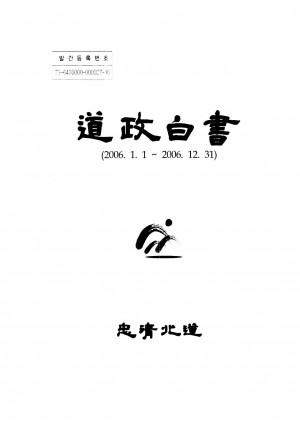 도정백서(2006.1.1~2006.12.31)