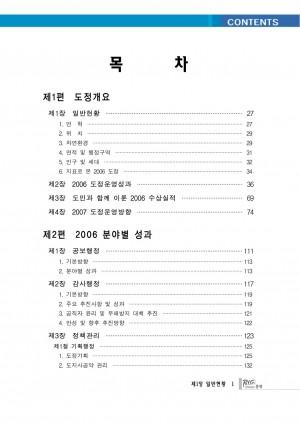 2006 도정백서