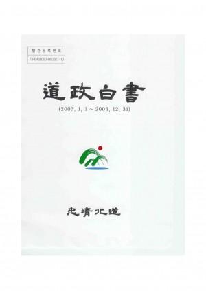 (2003)도정백서(2003. 1 - 12)-분야별