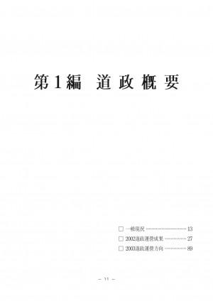 (2003년도)도정백서