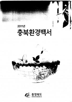 2011년 충북환경백서