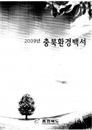 (2009년)충북환경백서