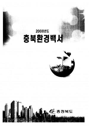 (2008년도)충북환경백서
