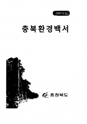 (2007년도)충북환경백서