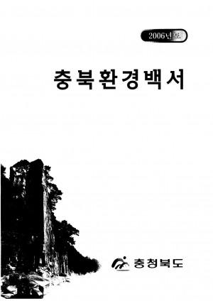(2006년도)충북환경백서