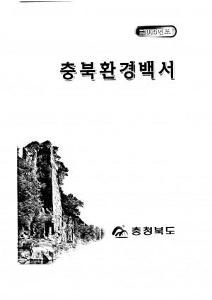 (2005)충북환경백서