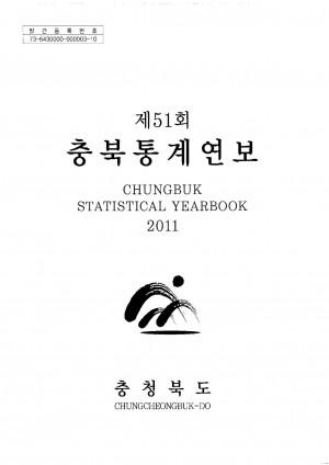 (제51회)충북통계연보