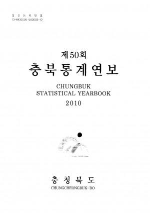 (제50회)충북통계연보
