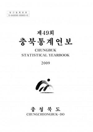 (제49회)충북통계연보