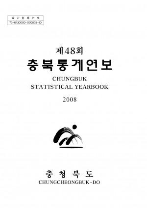 (제48회)충북통계연보(2008)
