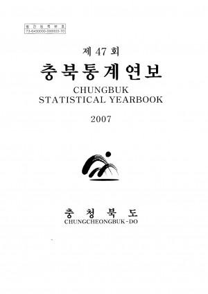 (제47회)충북통계연보