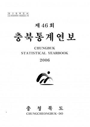 (제46회)충북통계연보