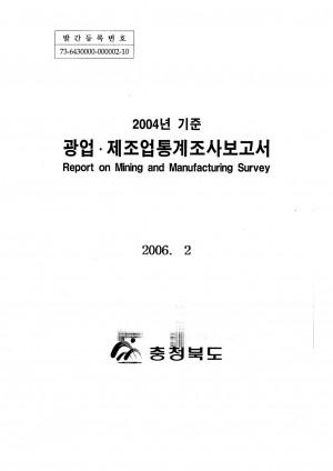 (2004년도 기준)광업.제조업 통계조사 보고서