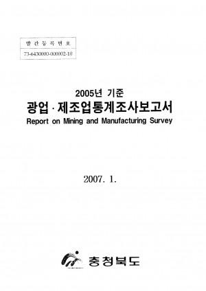 (2005년기준)광업.제조업통계조사 보고서