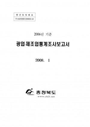(2006년 기준)광업.제조업통계조사보고서