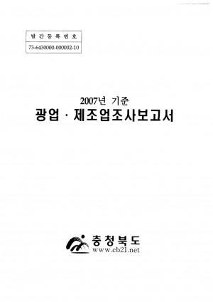 (2007년 기준)광업.제조업조사보고서