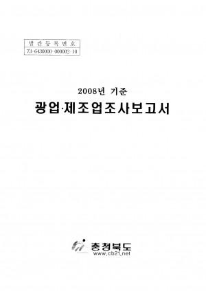 (2008년 기준)광업.제조업조사보고서