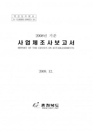 (2008년 기준)사업체조사보고서