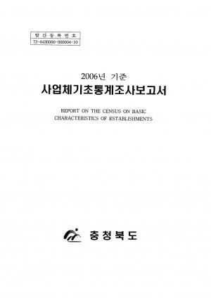 (2006년 기준)사업체기초통계조사보고서