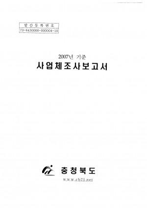 (2007년 기준)사업체조사보고서