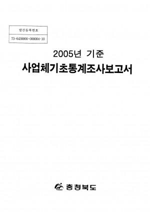 (2005년기준)사업체기초통계조사보고서