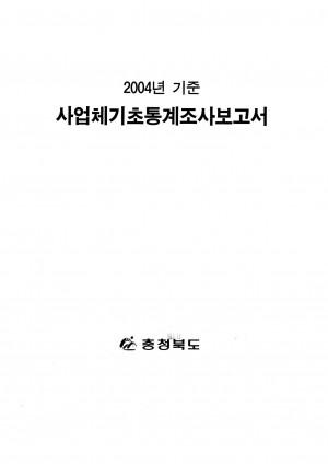 (2004년도기준)사업체기초통계조사보고서