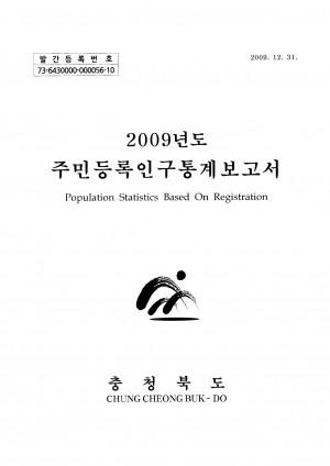 (2009년도)주민등록인구통계보고서