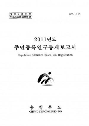 2011년도 주민등록인구통계보고서