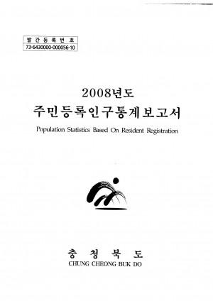 (2008년도)주민등록인구통계보고서