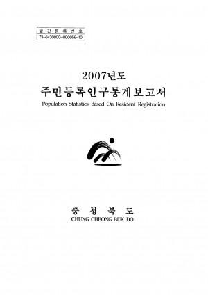 (2007년도)주민등록인구통계보고서