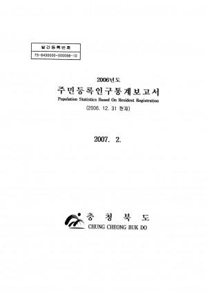 (2006년도)주민등록인구통계보고서