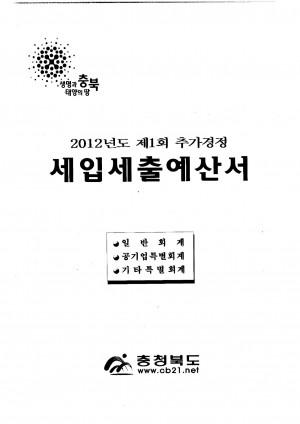 (2012년도 제1회 추가경정)세입세출예산서
