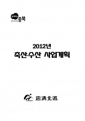 2012년 축산.수산 사업계획