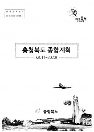 충청북도 종합계획(2011-2020)