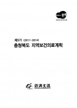 제5기 충청북도 지역보건의료계획