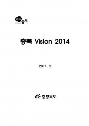 충북 Vision 2014