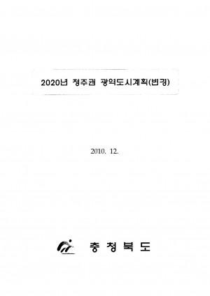 2020년 청주권 광역도시계획(변경)