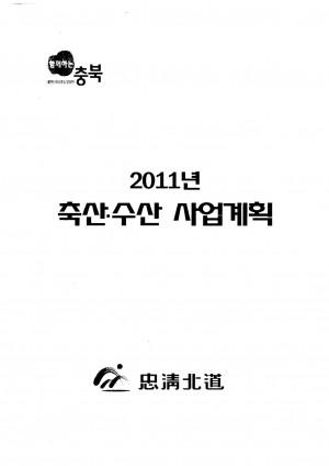(2011년)축산.수산 사업계획