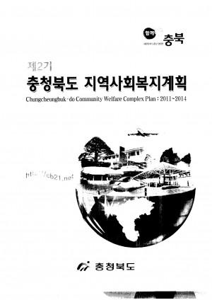 (제2기)충청북도 지역사회복지계획