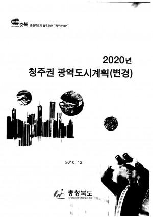 (2020년)청주권 광역도시계획(변경)