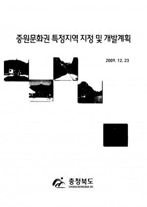 중원문화권 특정지역 지정 및 개발계획