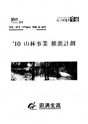 2010 산림사업 추진계획