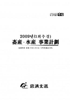 2009년(1회추경)축산.수산 사업계획