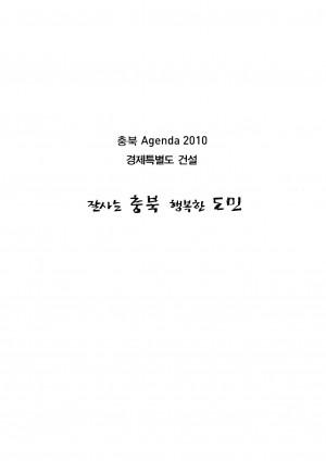 충북 Agenda 2010 경제특별도 건설