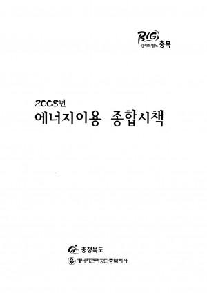 2008년 에너지이용 종합시책