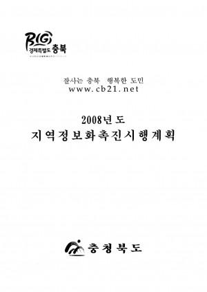(2008년도)지역정보화촉진시행계획